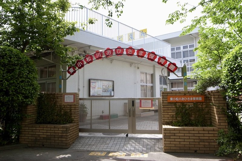 バス通り近くにある「東小松川おひさま保育園」