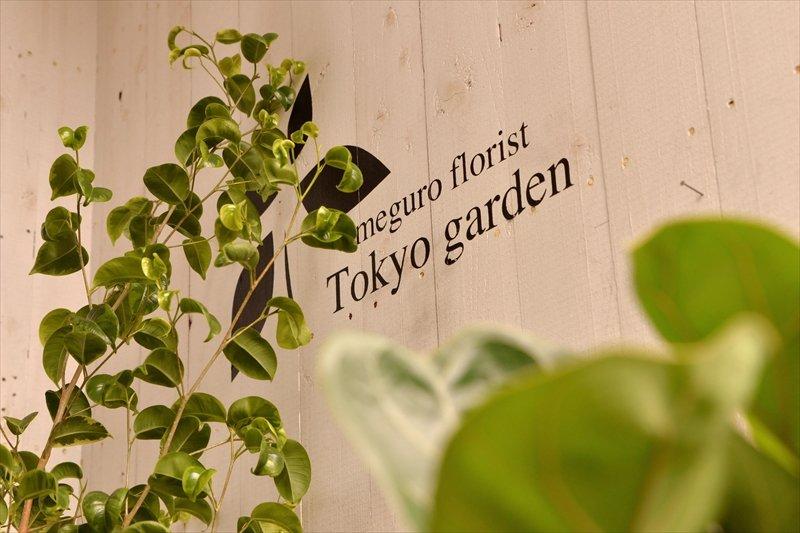Tokyo Garden(東京ガーデン)