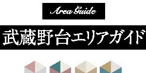 武蔵野台エリアガイド