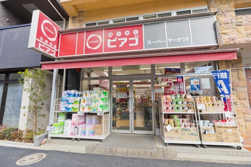 「miniピアゴ 雑司が谷2丁目店」
