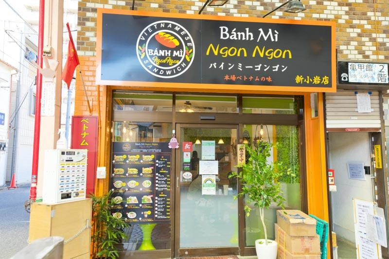 バインミーゴンゴン 新小岩店