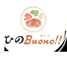ひのBuono!!