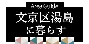文京区湯島に暮らす