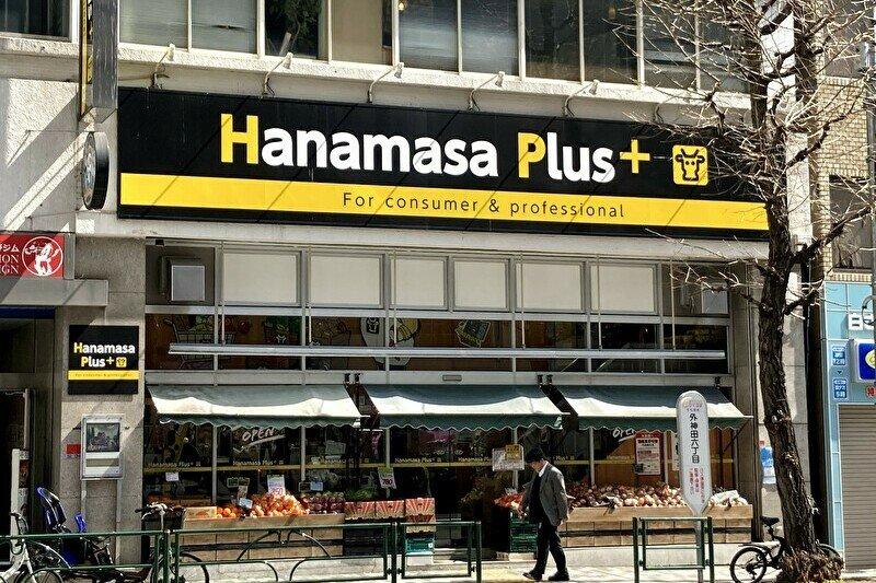 「Hanamasa Plus+ 湯島店」