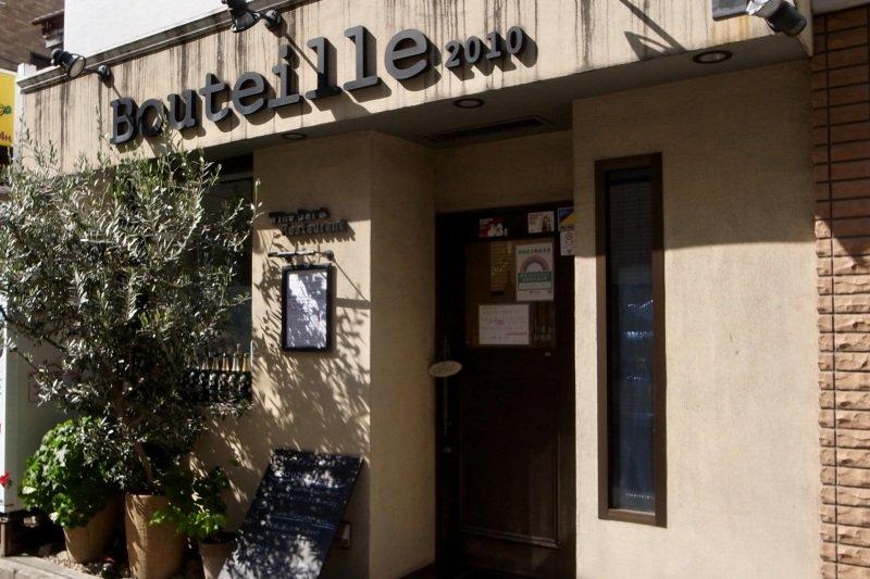 「Wine Bar & Restaurant Bouteille」